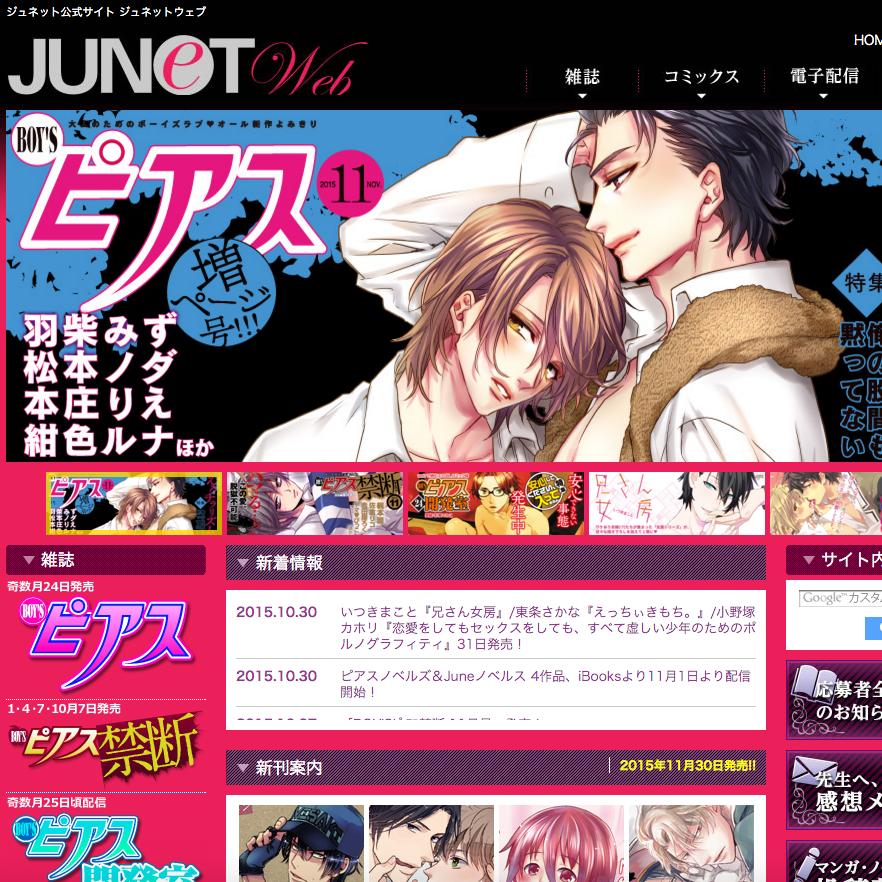 JUNET WEB