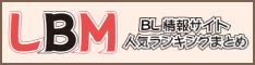 BL ボーイズラブ情報まとめサイト LBM